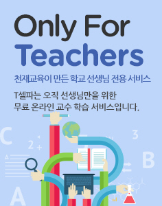 only for teachers